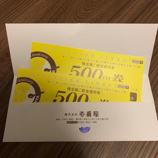 CoCo壱番屋 株主優待券 1000円分(レストラン/食事券)