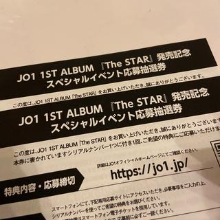 JO1 CD アルバム The STAR 応募券 シリアル