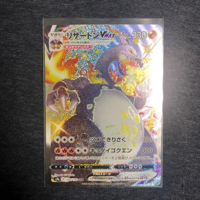 ポケモン(ポケモン)のポケモンカード シャイニースターV  リザードンVMAX  SSR エンタメ/ホビーのアニメグッズ(カード)の商品写真