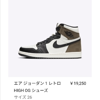 NIKE - 【26cm】エアジョーダン1 high og ダークモカ