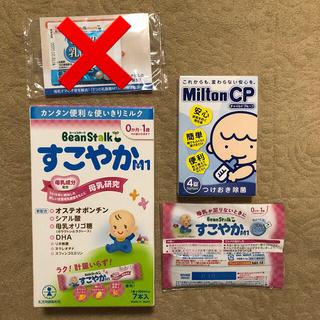 オオツカセイヤク(大塚製薬)のBeanStalk すこやかM1 13g×7本(その他)