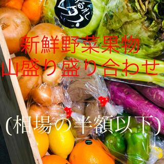 新鮮野菜詰め合わせ80サイズ 果物と山盛りBOX 全国送料込み