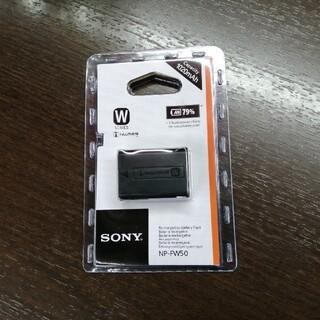 ソニー(SONY)のSONY バッテリー NP-FW50(バッテリー/充電器)