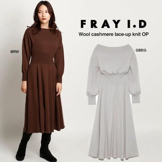 FRAY I.D - ウールカシミアレースアップニットワンピース fray i d