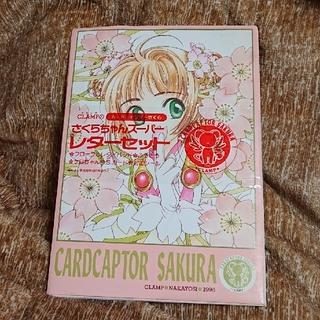 なかよし さくらちゃんスーパーレターセット(その他)