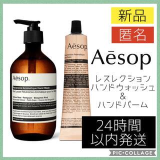 Aesop - イソップ レスレクション ハンドウォッシュ ハンドバーム ハンドクリーム セット