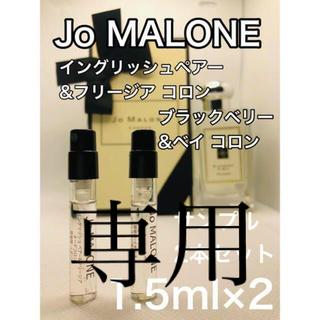 Jo Malone - Jo Jo-b ジョーマローン イングリッシュペアー・ブラックベリー2本セット