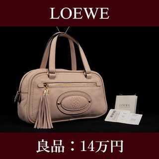 LOEWE - 【全額返金保証・送料無料・良品】ロエベ・ハンドバッグ(I019)