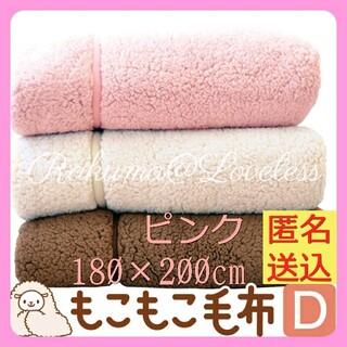 西川 - 西川 2枚合わせ もこもこ毛布