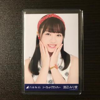 乃木坂46 - 乃木坂46 渡辺みり愛 シークレットグラフィティー 生写真