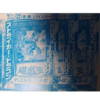 ユウギオウ(遊戯王)のストライカードラゴン 3枚セット 遊戯王OCG Vジャンプ2019年8月号(シングルカード)