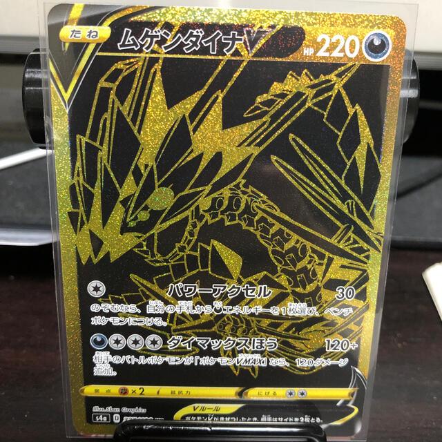 ポケモン(ポケモン)のムゲンダイナV UR 美品 エンタメ/ホビーのトレーディングカード(シングルカード)の商品写真