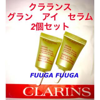 クラランス(CLARINS)の新品未使用!クラランス グラン アイ セラム(目もと用美容液)2個セット(アイケア/アイクリーム)
