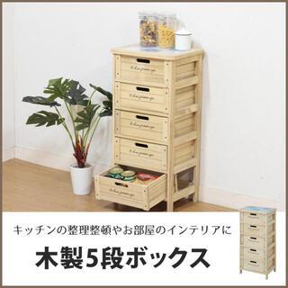 木製5段ボックス 湿気 害虫対策 木製 キッチン収納 野菜ストッカー 桐