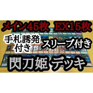 ユウギオウ(遊戯王)の遊戯王 閃刀姫 デッキ(Box/デッキ/パック)