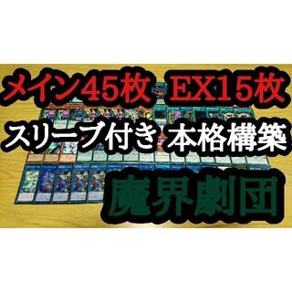 ユウギオウ(遊戯王)の遊戯王 魔界劇団 デッキ(シングルカード)