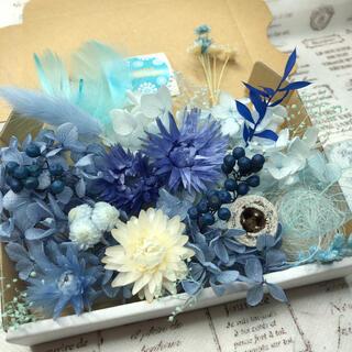ブルー系*花材詰め合わせ(プリザーブドフラワー)