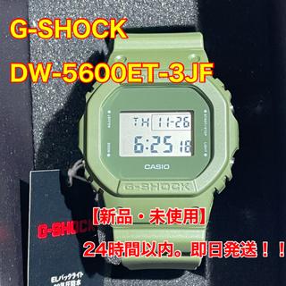G-SHOCK - 【新品・未使用】 G-SHOCK DW-5600ET-3JF
