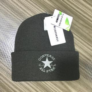 コンバース(CONVERSE)のコンバース ニット帽(ニット帽/ビーニー)