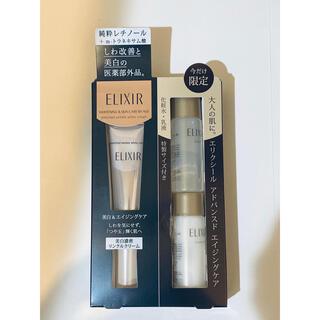 ELIXIR - 限定 エリクシール ホワイト エンリッチド リンクル ホワイト クリーム 資生堂