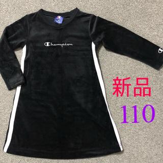 Champion - 【未使用】チャンピオン ベロアワンピース 110