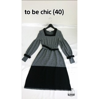 TO BE CHIC - 美品♪ to be chic ニットワンピース