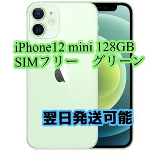iPhone - 【Apple】iPhone12mini 128GB グリーンSIMフリー