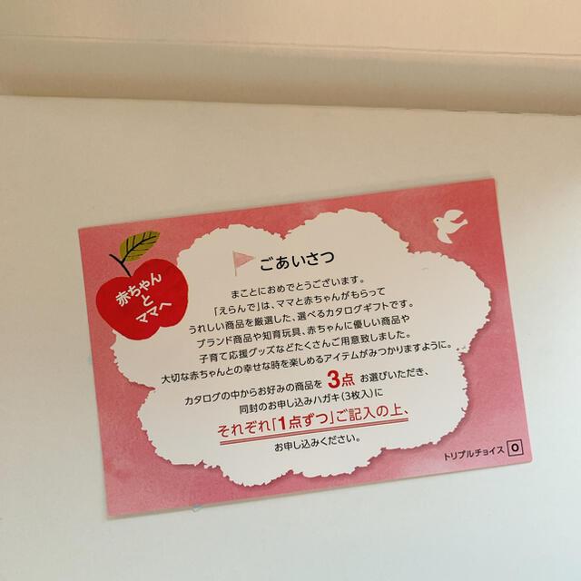 ハーモニック カタログギフト えらんでbaby にこにこコース 1万円相当 キッズ/ベビー/マタニティのキッズ/ベビー/マタニティ その他(その他)の商品写真