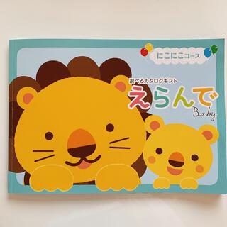 ハーモニック カタログギフト えらんでbaby にこにこコース 1万円相当