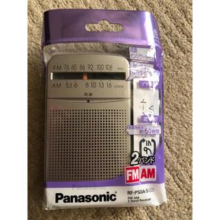 パナソニック(Panasonic)のラジオ Panasonic 2バンド FM/AM(ラジオ)