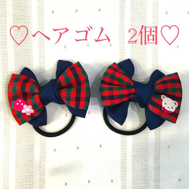 familiar(ファミリア)の♡ヘアゴム♡familiarチェック生地♡リボン♡おでかけ♡プレゼントに♡ キッズ/ベビー/マタニティのこども用ファッション小物(その他)の商品写真