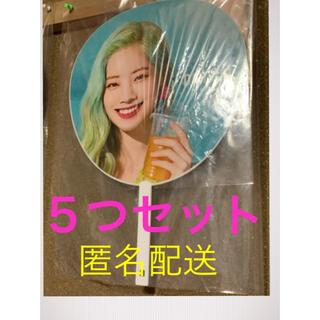 ウェストトゥワイス(Waste(twice))のTwice うちわ(K-POP/アジア)