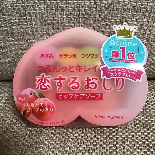 Pelikan(ペリカン)の恋するおしり ヒップケアソープ(80g) コスメ/美容のボディケア(ボディソープ/石鹸)の商品写真