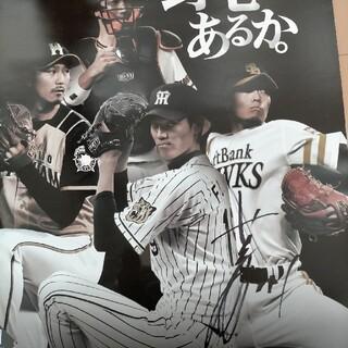 ゼット(ZETT)のソフトバンク 千賀投手サイン入りカレンダー(記念品/関連グッズ)
