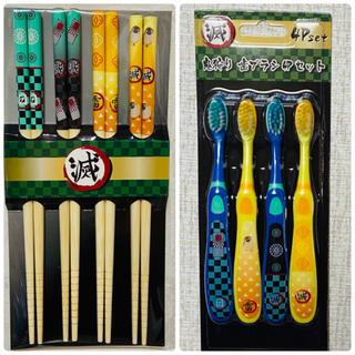鬼狩り お箸4膳・歯ブラシ4本 セット 新品 鬼滅の刃