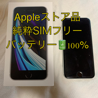iPhone - appleストア品 純正SIMフリー iPhone SE 2 (第二世代)