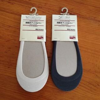 MUJI (無印良品) - 浅履きフットカバー 無印良品