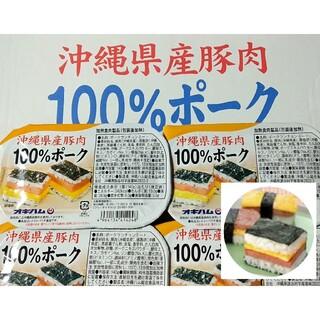 (激安)沖縄県産豚肉100%ポーク 5個    ポークたまご、沖縄そばにも◎