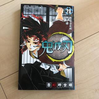 シュウエイシャ(集英社)の鬼滅の刃20巻♡美品(少年漫画)
