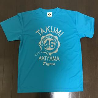 阪神タイガース - 阪神タイガース 秋山選手 Tシャツ