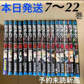コミック 鬼滅の刃 7〜22巻 映画 無限列車*全巻 セット無し 7巻8巻出品中