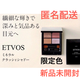 ETVOS - 新品未開封 ETVOS ミネラルクラッシーシャドウ 限定ヴィンテージグリッター