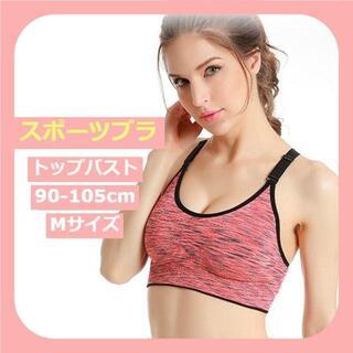 フィットネスブラ《ピンク》Mサイズ 太めのブラストラップ(ブラ)