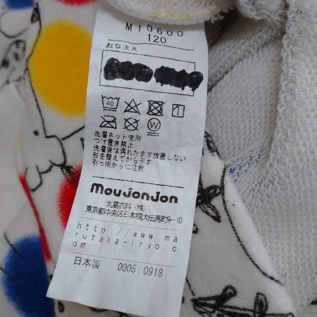 mou jon jon(ムージョンジョン)の★moujonjon★ 動物柄 スウェット 120センチ キッズ/ベビー/マタニティのキッズ服男の子用(90cm~)(Tシャツ/カットソー)の商品写真