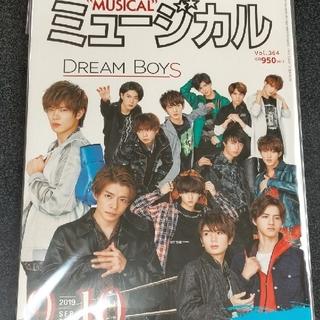 ミュージカル vol.364 2019/9-10 DREAM BOYS