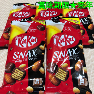ネスレ(Nestle)のネスレ キットカット スナックス 5袋(菓子/デザート)