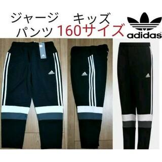 adidas - アディダス ジャージ パンツ キッズ 長ズボン 160サイズ adidas