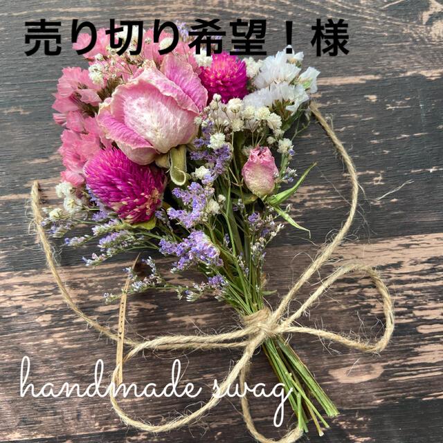 売り切り希望! 様専用ページ ハンドメイドのフラワー/ガーデン(ドライフラワー)の商品写真