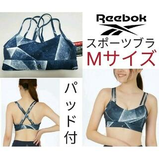 リーボック(Reebok)のリーボック スポーツブラ Mサイズ パッド付き Reebok(トレーニング用品)