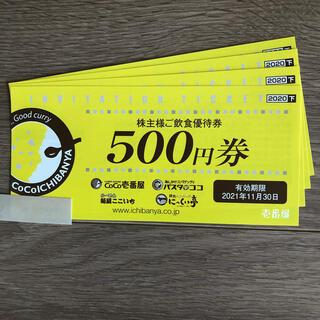 CoCo壱番屋 株主優待 2.000円(フード/ドリンク券)
